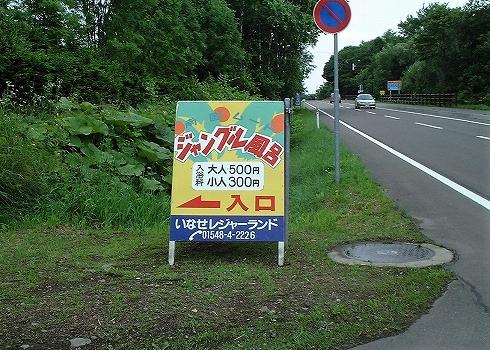 北海道ツーリング20006