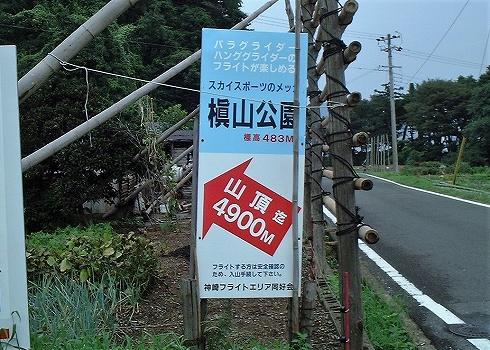 槇山砲台跡02
