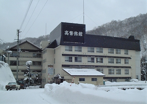 湯川温泉高繁旅館