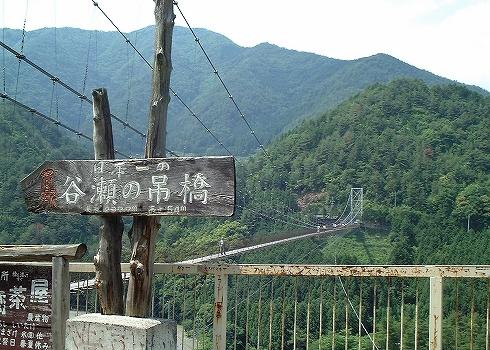 谷瀬の吊橋02