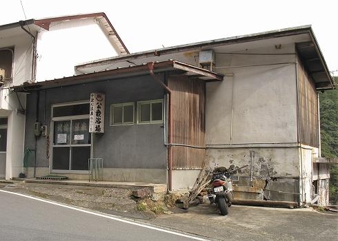 十津川温泉わらびお公衆浴場