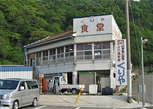 成川温泉旅館食堂くりや