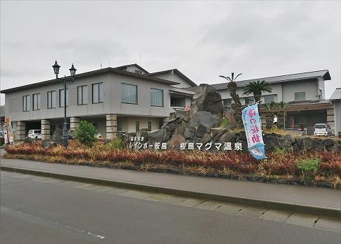 桜島マグマ温泉国民宿舎レインボー桜島