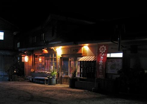 妙見温泉田島本館