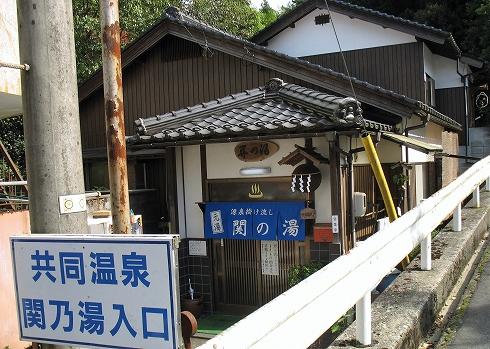 関金温泉関の湯