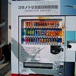 コウノトリ支援自販機