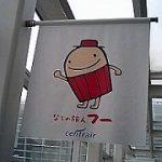 北海道旅2009春1