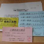 北海道旅2009秋1