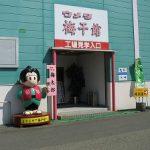 和歌山旅2010(その8)