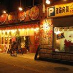 九州旅2011(その2)