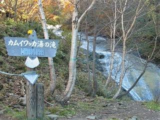 カムイワッカ湯の滝01